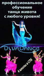 Дива студия танца живота костюмы