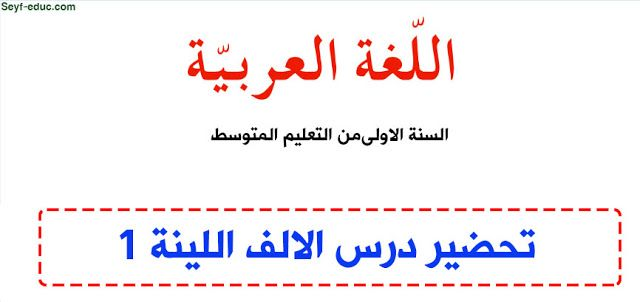 تحضير درس الالف اللينة للسنة الاولى متوسط الجيل الثاني Http Www Seyf Educ Com 2020 07 Lecon Arabe Thousand Soft 1am Html Lesson Arabe Statement