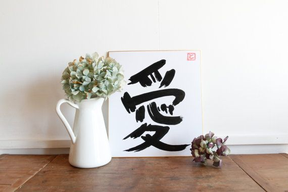 Personalized Decor Japanese Calligraphy Shodo by CJSTonbo on Etsy