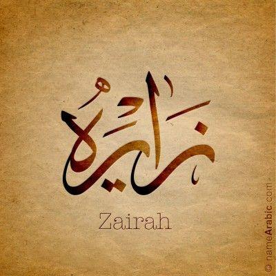 Zairah Name