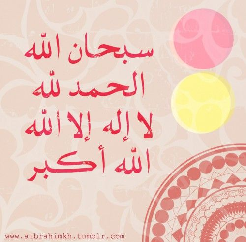 Words to Repeatسبحان الله، الحمد لله، لا إله إلا الله، الله أكبرLimitless is Allah in His glory, all praise is due to Him alone, there is no deity besides Him, Allah is the Greatest.Originally found on: aibrahimkh