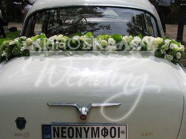 ΚΗΠΟΣ ΚΑΛΟΥ στο www.GamosPortal.gr #stolismos autokinitou #στολισμός αυτοκινήτου