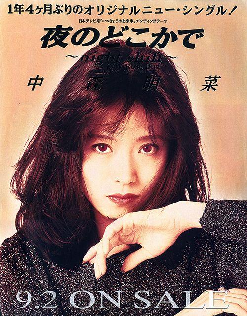Akina Nakamori - Yoru No Dokoka De ~Night Shift~ Promotional Poster