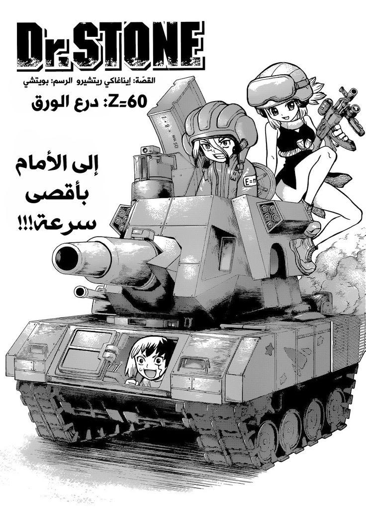 Manga Dr Stone مانجا Manga Art Artist