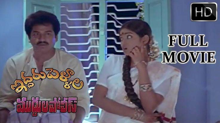 Watch Iddaru Pellala Muddula Police Full Length Telugu Movie    Rajendra Prasad,  Divyavani,  Poojitha Free Online watch on  https://free123movies.net/watch-iddaru-pellala-muddula-police-full-length-telugu-movie-rajendra-prasad-divyavani-poojitha-free-online/