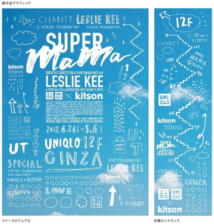 lemonlife | UNIQLO×Kitson SUPER MAMA                                                                                                                                                                                 もっと見る