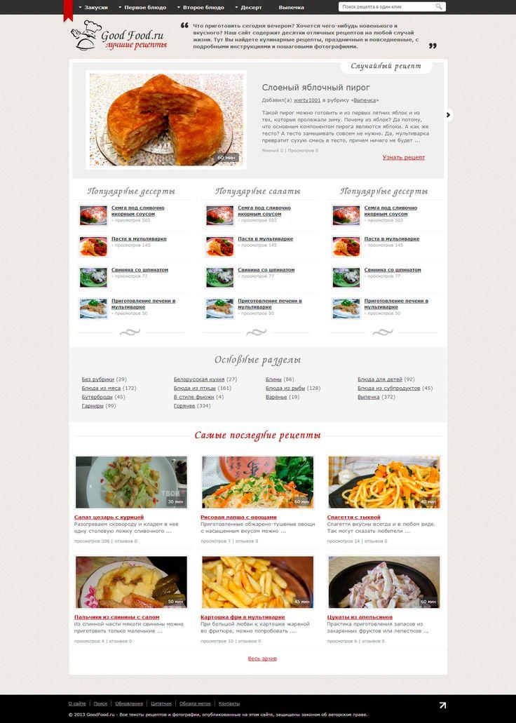 GoodFood для DLE #templates #website #шаблон #сайт #web