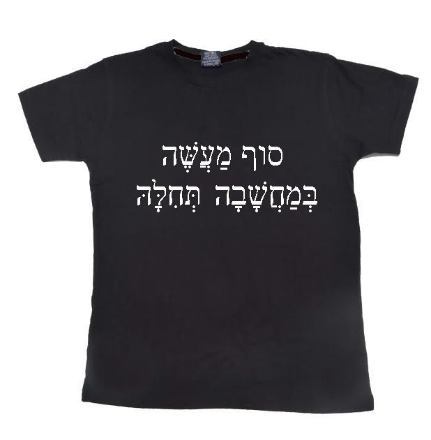 Quote From Jewish Shabbat Prayer Lecha Dodi Israeli Printed T-Shirt Tee The End Product is Found in the First Thought Hebrew Print by Jewears on Etsy