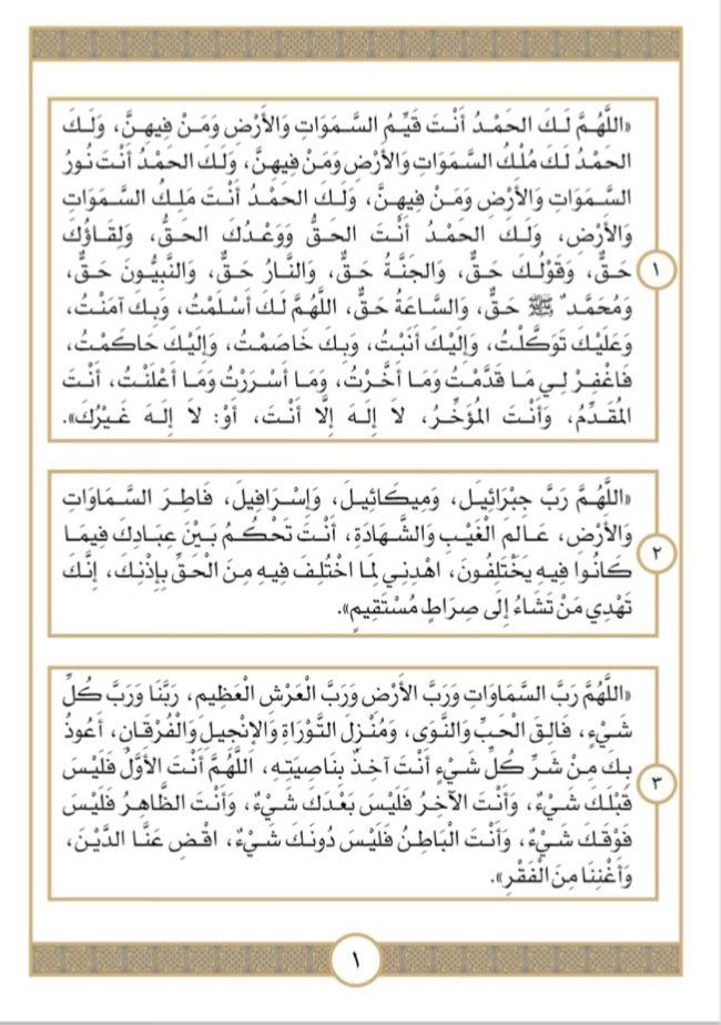 دعاء Prayers Words Word Search Puzzle Prayers