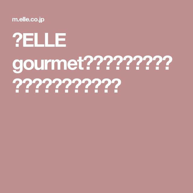 【ELLE gourmet】ねぎみそチーズレシピ|エル・オンライン