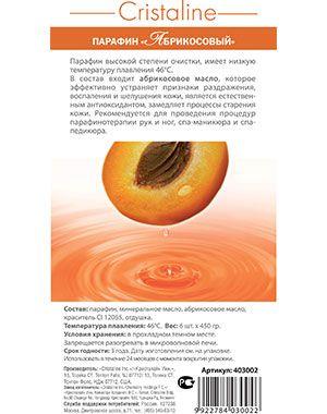 Парафин косметический CRISTALINE абрикосовый, 450гр