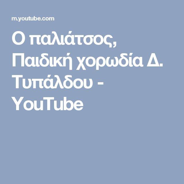 Ο παλιάτσος, Παιδική χορωδία Δ. Τυπάλδου - YouTube
