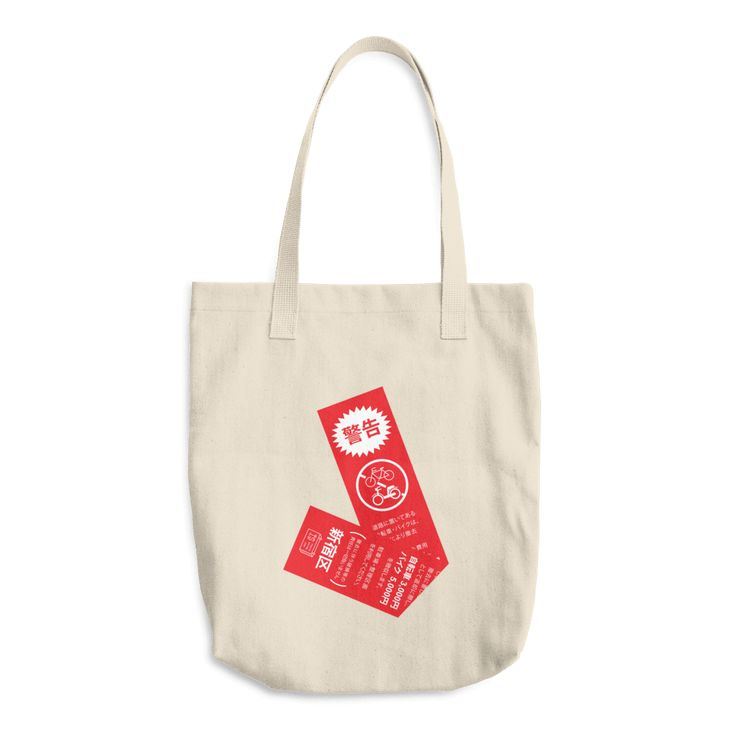 Bicycle Warning Tag - Product Designs - Tote Bag-over-prints_mockup_Flat-Front_Beige