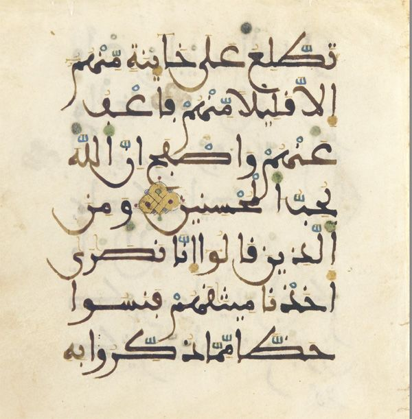 The flowing movement of the script used here, with its sweeping curves and slightly rounded letters, is characteristic of the maghribi script. North Africa. 13th century. 16.5 x 15.5 cm. Maghribi script. Courtesy of the Freer Gallery of Art, Smithsonian Institution.