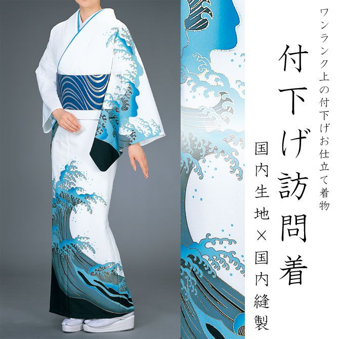 This one, I'm NEARLY sure, is in fact a dance or stage houmongi! The colors are bold and graphic, intended to be seen from far away, and they are printed simply, without the minuscule detail common to semi-formal kimono—and the obi is metallic and houmongi, displayed here without obiage and obijime. But even if this piece is not really a high-fashion product, the design is still lovely enough to warrant a long look. I am a big fan of traditional Japanese water, as seen also on ...