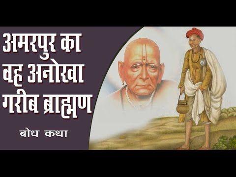 अमरपुर का वह अनोखा गरीब ब्राह्मण( प्रेरक बोध कथा )- Pujya Asaram Bapu Ji  +++  आसाराम बापूजी ,आसाराम बापू , आशाराम बापू , सत्संग    #asharamjibapu ,#bapu, #bapuji ,#asaram, #ashram, #asaramji, #sant, #asharamji ,#asharam ,#mybapuji