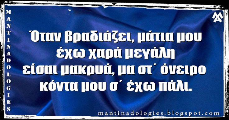 http://mantinadologies.blogspot.gr/ #mantinades #mantinada #crete #μαντιναδες #μαντιναδα #κρητη Mαντινάδα - Όταν βραδιάζει, μάτια μου, έχω χαρά μεγάλη είσαι μακρυά, μα στ΄ όνειρο κόντα μου σ΄ έχω πάλι.