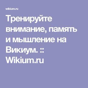 Тренируйте внимание, память и мышление на Викиум. :: Wikium.ru
