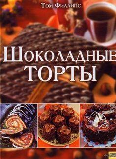 Книга: Шоколадные торты