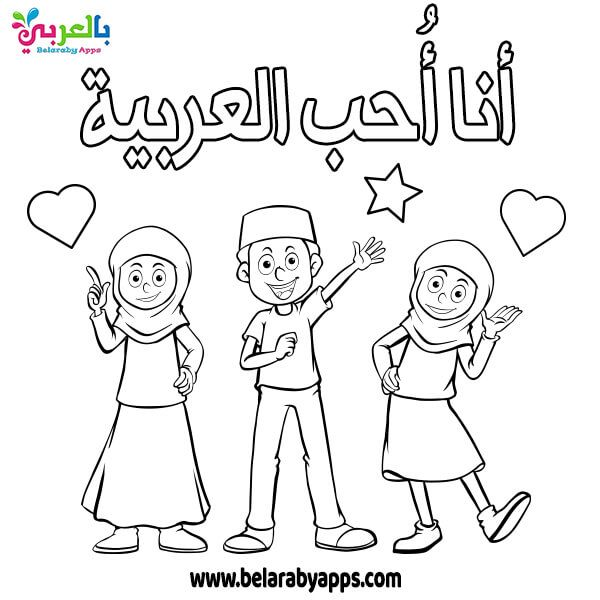 Free Arabic Coloring Pages Islamic Coloring Pages بالعربي نتعلم Alphabet Coloring Pages Coloring Pages Coloring Books