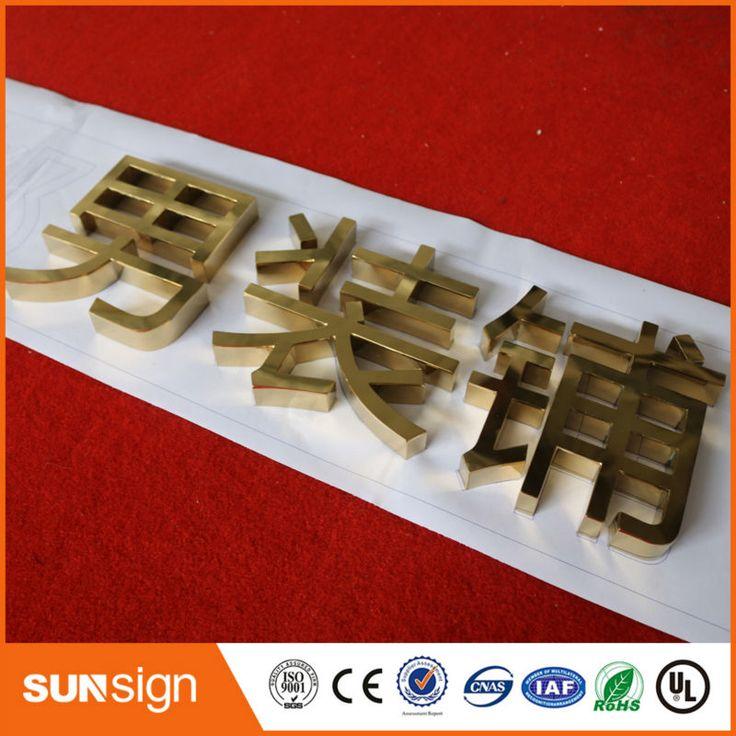 Taobao 3D розовое золото зеркало полированного металла буквы знак Пользовательский 3d знаки