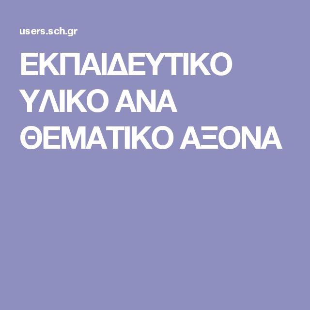 ΕΚΠΑΙΔΕΥΤΙΚΟ ΥΛΙΚΟ ΑΝΑ ΘΕΜΑΤΙΚΟ ΑΞΟΝΑ