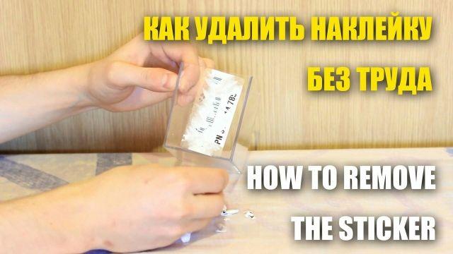 Как удалить наклейку (ценник, штрих код и т.д.) 0