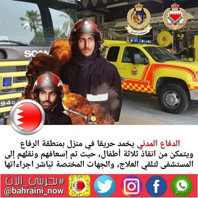 الدفاع المدني يخمد حريقا في منزل بمنطقة الرفاع ويتمكن من انقاذ ثلاثة أطفال حيث تم إسعافهم ونقلهم إلى المستشفى لتلقي العلاج والجه Monster Trucks Trucks Hard Hat