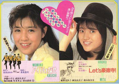 アイドルを探せ/Let's 豪徳寺!(1987年4月)