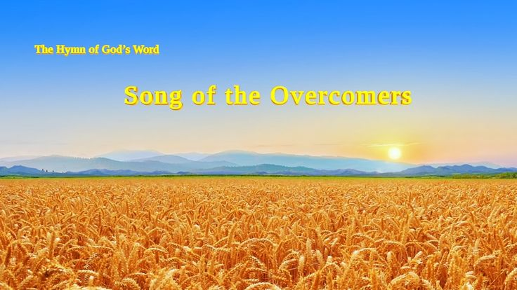 "The Hymn of God's Word ""Song of the Overcomers"" 