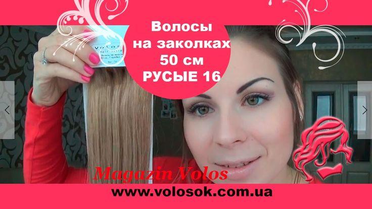 Накладные волосы на заколках русые №16 ❤ Накладные натуральные волосы на...