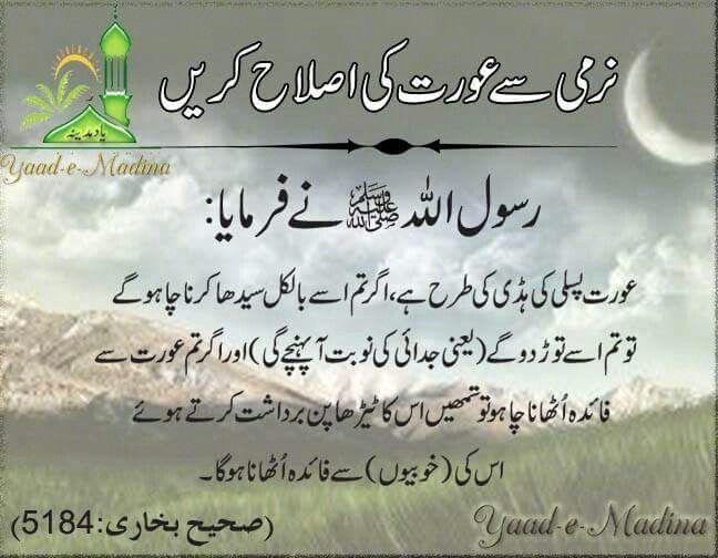 Hadees mubarak | Islam...