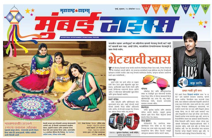 Neha Pednekar - Shravan Queen 2014 in Diwali Editorial Maharashtra Times Coverage/Oct 2014