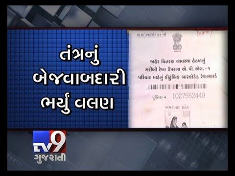 Gujarat government had introduced a major change in registering the beneficiaries of public distribution system (PDS) for bar-coded bio-metric ration cards. Instead of earlier practice of getting the finger prints of the head of the family for the cards, it has now been decided to take the finger prints of all the family members but it seems to be a complete failure.