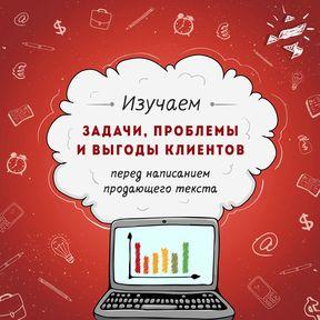 Изучаем задачи, проблемы и выгоды клиентов перед написанием продающего текста
