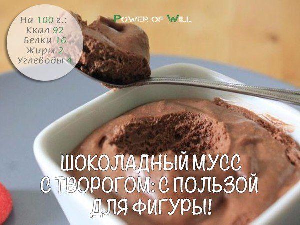 Шоколадный мусс с творогом