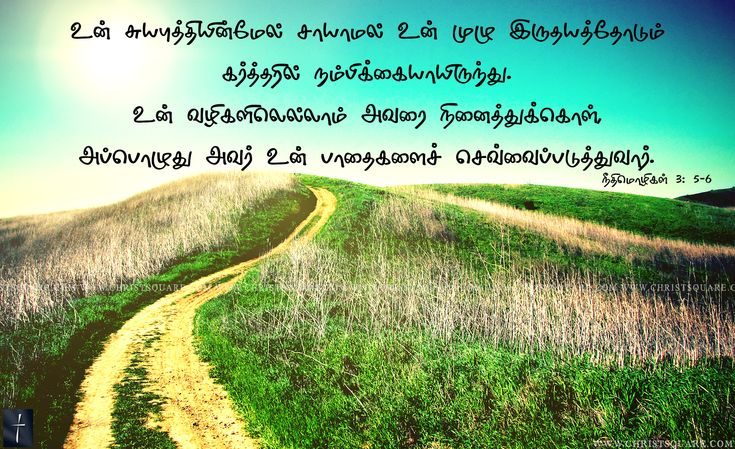 tamil bible words wallpapers -#main