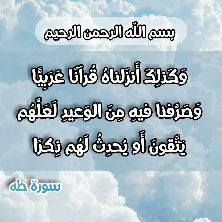 سورة طه وكذلك أنزلناه قرآنا عربيا Happy Islamic New Year Islamic Wallpaper Hd Islamic Design