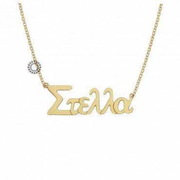 Κολιέ χρυσό όνομα με αλυσίδα από Κ14 - Kosmima TSALDARIS jewellery store | Χρυσά κοσμήματα με ονόματα σε κολιέ online & στο κοσμηματοπωλείο στο Χαλάνδρι #ονομα #χρυσο #κολιε