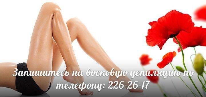 http://happiness-kzn.ru/voskovay-epilaciya  Хочется  сделать ножки ещё более гладкими, чем обычно?  Тогда советуем вам посетить наш салон и сделать депиляцию теплым воском,чтобы Вы смогли блистать на пляже своими красивыми ножками! САЛОН КРАСОТЫ СЧАСТЬЕ г. Казань, ул. Голубятникова, 26а Те л : 8 ( 843) 226-26-17 Сайт : http://happiness-kzn.ru/voskovay-epilaciya/ #салонкрасотыказань #маникюрказань #салонказань #парикмахерская  #косметологияказань #солярийказань #ламинированиеволос…