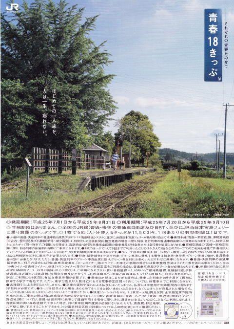 青春18きっぷ 「はじめての一人旅を、人は一生、忘れない。」2013