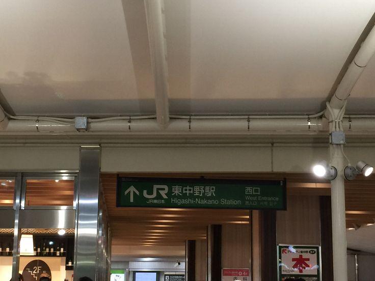 7駅目 東中野駅