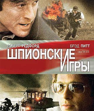 Шпионские игры / Spy Game (2001 - 2002) http://www.yourussian.ru/181798/шпионские-игры-spy-game-2001-2002/   Натан Мьюир — специальный агент ЦРУ, ветеран разведки. В свой последний рабочий день перед уходом на пенсию он узнает, что его протеже, талантливый оперативник Том Бишоп, находится в китайской тюрьме, и ему грозит смертная казнь. Профессионалу экстра-класса Мьюиру потребовалось совсем немного времени, чтобы понять, что Бишопа отдадут «на заклание» властям Китая. Теперь у Нэйтэна…