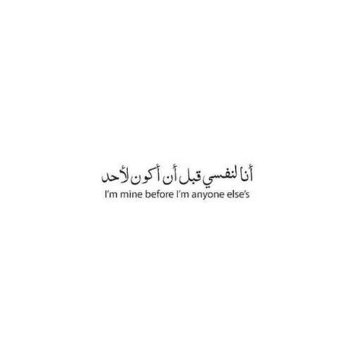 42 coole arabische Zitat-Tätowierungen mit Bedeutungen; Inspirierende Zitate Tattoos; Meanin …   – masterpice 4 love