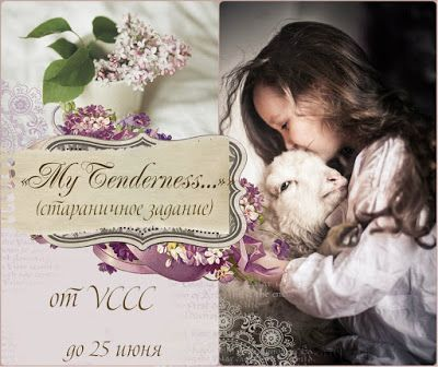 """Vintage Cafe Card Challenge: Страничка """"My Tenderness..."""""""