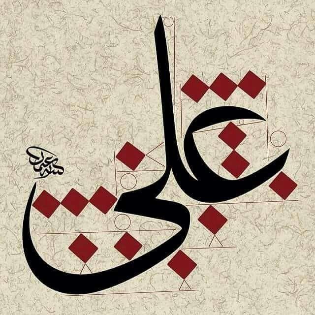 Ali ibn Abi Talib (R.A.).