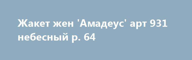 Жакет жен 'Амадеус' арт 931 небесный р. 64 http://ewrostile.ru/products/9526-zhaket-zhen-amadeus-art-931-nebesnyj-r-64  Жакет жен 'Амадеус' арт 931 небесный р. 64 со скидкой 707 рублей. Подробнее о предложении на странице: http://ewrostile.ru/products/9526-zhaket-zhen-amadeus-art-931-nebesnyj-r-64