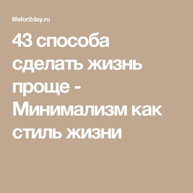 43 способа сделать жизнь проще - Минимализм как стиль жизни