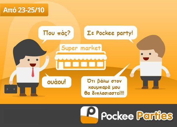 Το πρώτο Pockee Party είναι γεγονός! Κάντε τις αγορές σας από 23 έως 25/10 και εξοικονομήστε διπλά! #pockee