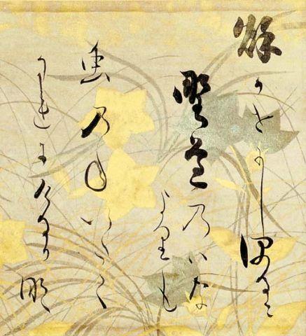 Honami Koetsu.aspx 437×480 pixels